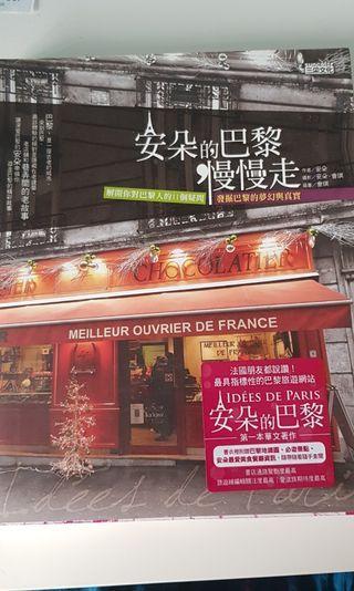 🚚 旅遊工具書:「安朵的巴黎 慢慢走」