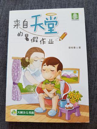 青少年小说 来自天堂的暑假作业