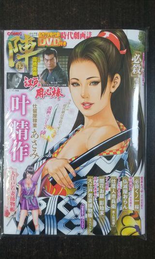 叶精作 Comic 陣 Vol. 12 附 DVD 2019年4月