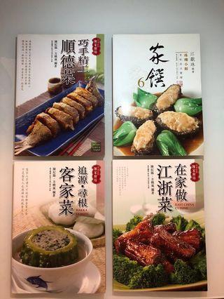 Cook Book 4本-順德菜、客家菜、浙江菜、家常菜