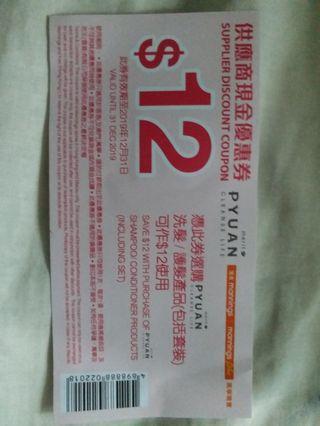 Mannings Pyuan洗頭水$12 coupon