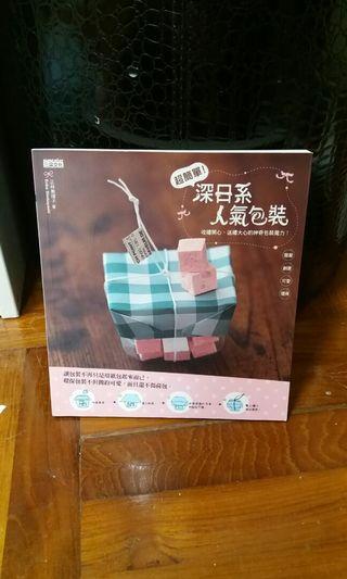 日系包裝教學書