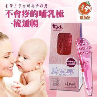 母乳神器 疏乳棒 美胸 (台灣)