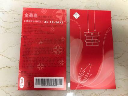 奇華金盈喜餅咭連封套12張