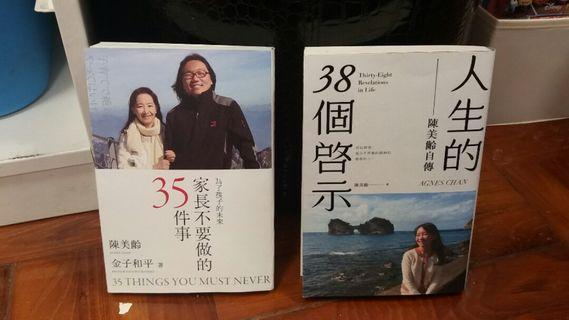 陳美齡書籍