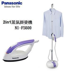 Panasonic 2in1蒸氣式掛燙機 NI-FS600蒸氣熨斗