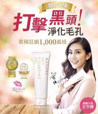 MANARA溫熱卸妝凝膠🥰日本第1熱賣👍👍👍