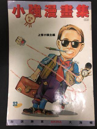 小強漫画集32期完结号 內附利志達AKIRA 海報