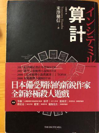 米澤穗信 - 算計