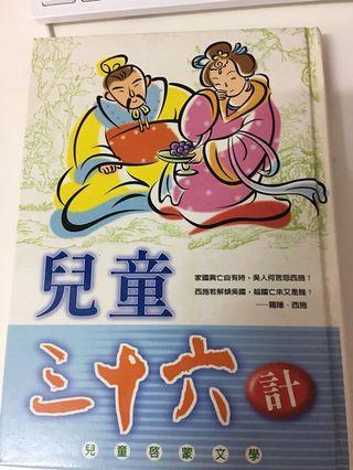 兒童圖書 《兒童三十六計》