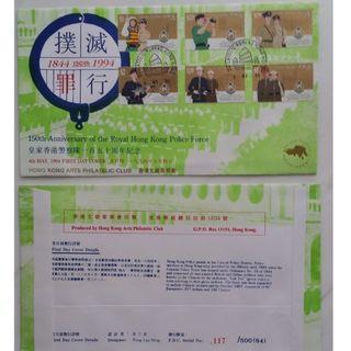 1994年 皇家香港警察150週年紀念 文藝集郵會首日封