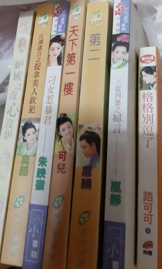 尋夢園及其他愛情小說書平賣30元全部