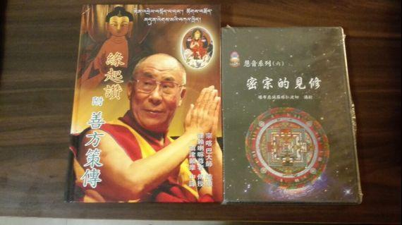 🚚 Dalai lama Buddhism self help Chinese book