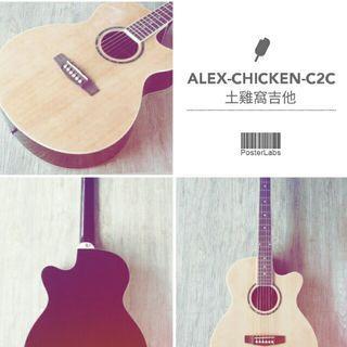 土雞窩吉他|木吉他SPRUCE體驗專案~