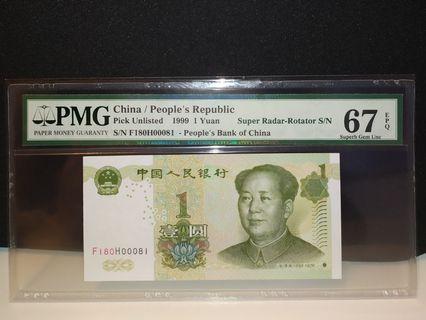 超級雷達加旋轉號PMG67e 991壹圓1元一元