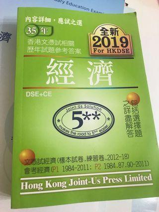 DSE+CE解題(2019 new version⚡️)