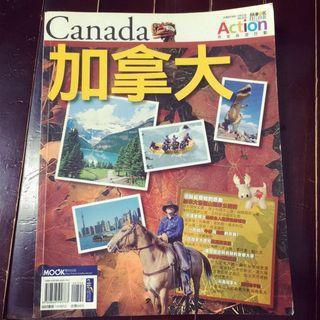 自遊自在加拿大🇨🇦