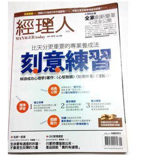 🚚 經理人月刊 NO.158