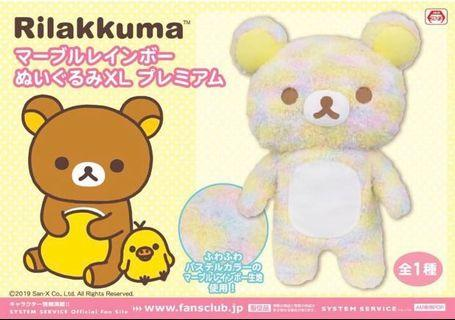 全新日本直送彩虹鬆弛熊 Rilakkuma Marble Rainbow plushy XL Premium