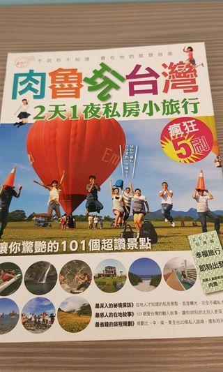 🚚 旅遊工具書:「肉魯玩台灣 2天1夜私房小旅行」