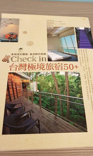 🚚 旅遊工具書:「check in台灣極境旅宿50+」