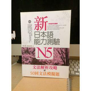🚚 新日本語能力測驗N5【文法解析攻略+50回文法模擬題】雙書版
