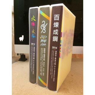 🚚 2013復興商工畢業年鑑 日間部 (附當期校刊)