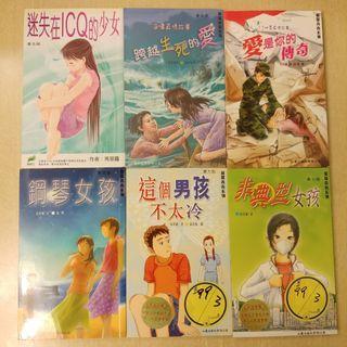 飛躍青春系列 少年成長小說 馬翠蘿 迷失在ICQ的少女/ 跨越生死的愛/ 愛是你的傳奇/ 鋼琴女孩/ 這個男孩不太冷/ 非典型女孩
