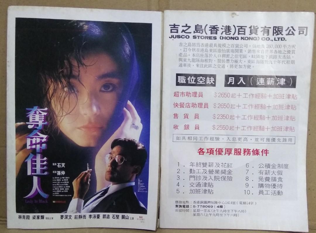 龍虎門612、613期,黃玉郎作品,張萬有主編,玉郎圖書1987年出版
