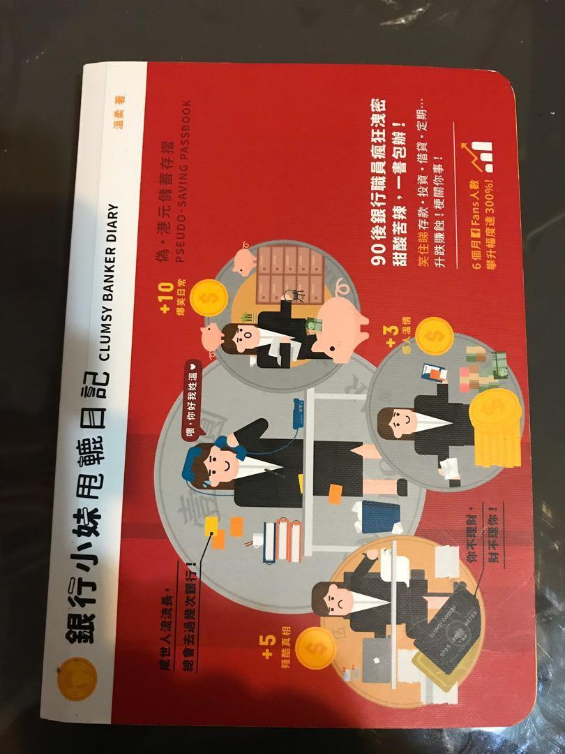 銀行小妺甩轆日記