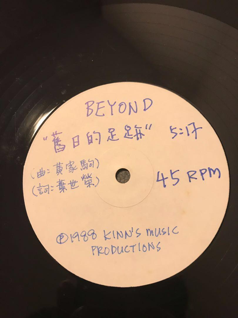 Beyond 舊日的足跡派台黑膠唱片