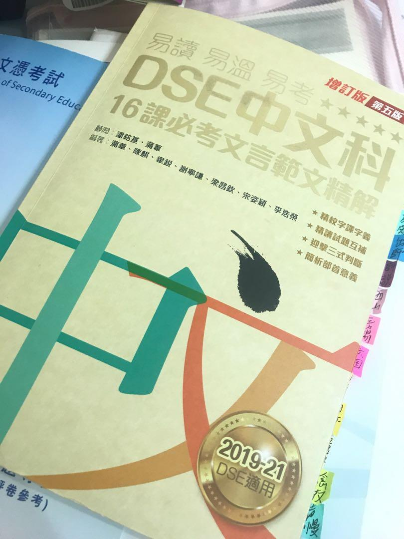 DSE中文文言精讀⚡️必備