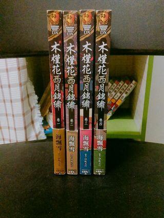 🚚 海飄雪小說(木槿花西月錦繡卷1-4)