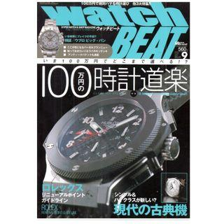 WATCH BEAT  ウォッチビート 2006 SEPT VOL.24