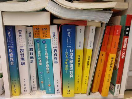 考國考行政教育用書教育