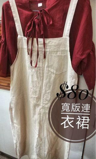 🚚 韓版連衣裙