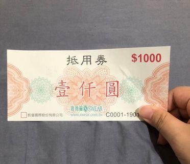 思薇兒抵用券1000元