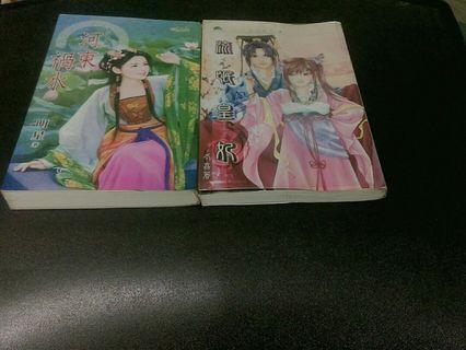🚚 冬蟲小說(流氓皇妃)/明星小說(河東禍水)