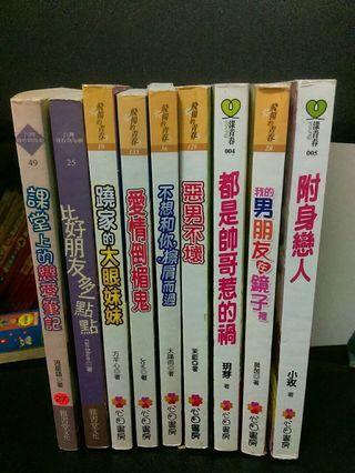 🚚 言情/校園小說