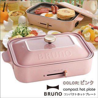 全新 100%new 日版 Bruno 電熱鍋 compact hot plate 粉紅色