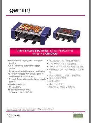 全新 new Gemini 三合一bbq 爐