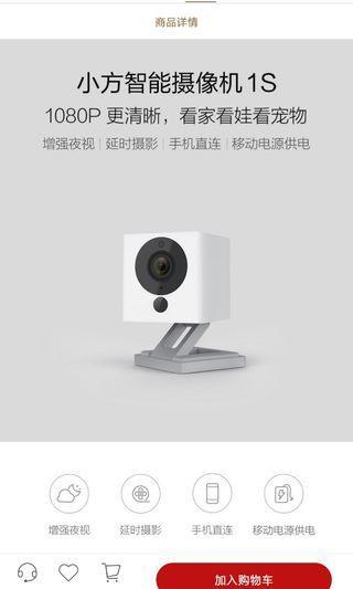 Xiaomi Mijia Xiaofang 1S Camera (Export Set)