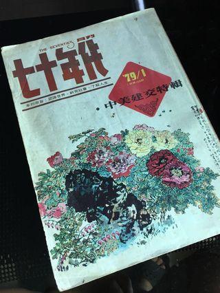 七十年代政治評論雜誌元月版(極品珍藏)