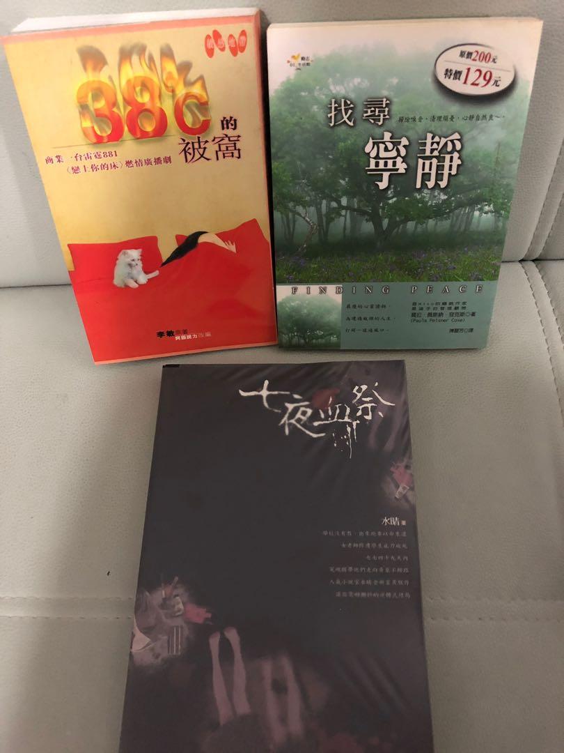 各種書本$10-$20一本,歡迎問價,王胎興有親筆簽名,$80兩本