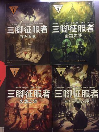 🚚 三角征服者-驚險科幻小說1-4冊-99新