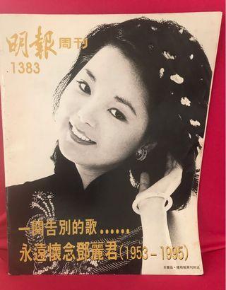 明報周刊 永遠懷念鄧麗君特輯 (1953-1995)