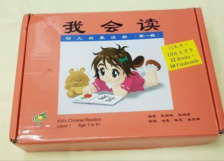 🚚 我会读 (I Can Read Kid's Chinese Reader) Level 1