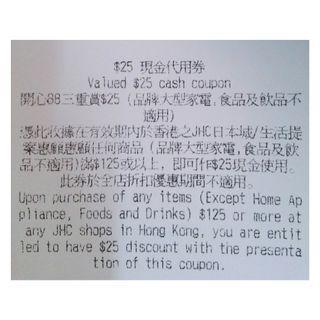 日本城$25現金代用券