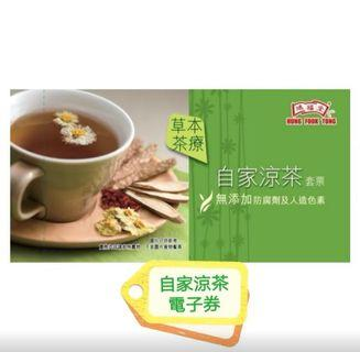 鴻福堂自家涼茶電子e券