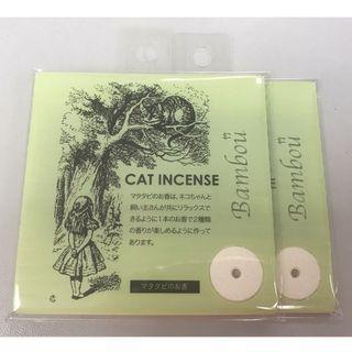 📮Cat Incense ~ Bambou (竹+木天蓼) 尚有兩包